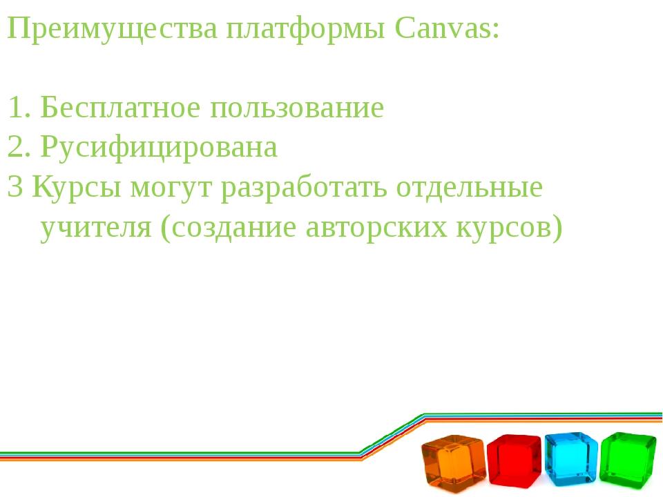 Преимущества платформы Canvas: 1. Бесплатное пользование 2. Русифицирована 3...