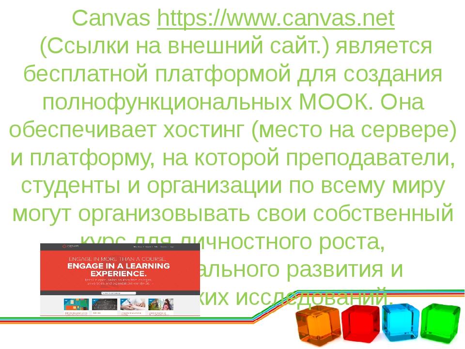 Canvashttps://www.canvas.net(Ссылки на внешний сайт.)является бесплатной п...