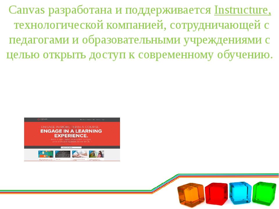 Canvas разработана и поддерживаетсяInstructure,технологической компанией, с...