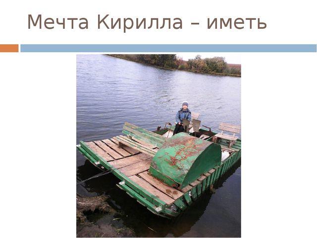 Мечта Кирилла – иметь собственный!!!