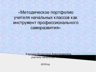 «Методическое портфолио учителя начальных классов как инструмент профессионал