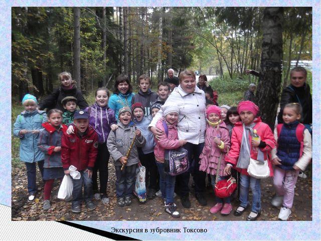 Экскурсия в зубровник Токсово