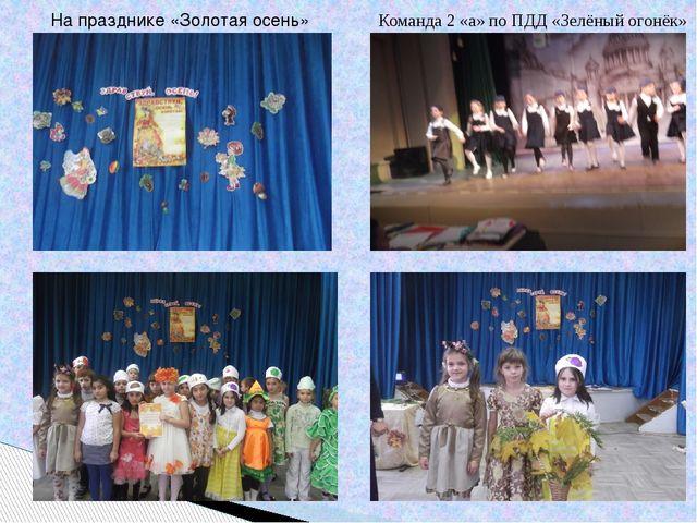 На празднике «Золотая осень» Команда 2 «а» по ПДД «Зелёный огонёк»
