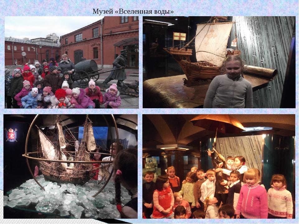Музей «Вселенная воды»