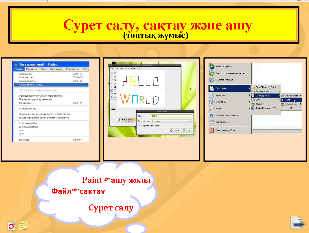 hello_html_m2922632f.png