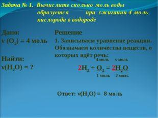 2H2 + O2 = 2H2O 4 моль x моль 1. Записываем уравнение реакции. Обозначаем кол