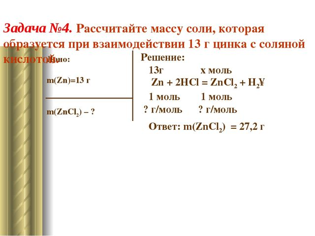 Дано: m(Zn)=13 г m(ZnCl2) – ? Решение: 13г x моль Zn + 2HCl = ZnCl2 + H2↑ 1 м...