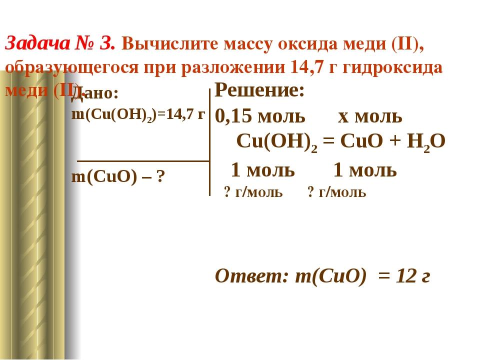 Дано: m(Cu(OH)2)=14,7 г m(CuO) – ? Решение: 0,15 моль x моль Cu(OH)2 = CuO +...