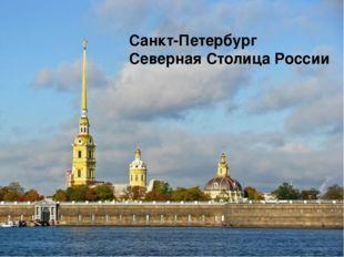 Санкт-Петербург Северная Столица России
