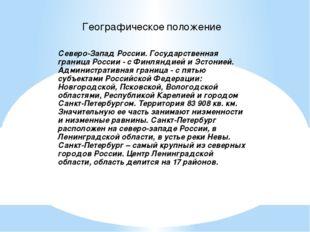 Географическое положение Северо-Запад России. Государственная граница России