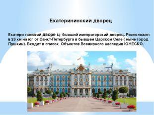 Екатерининский дворец Екатери́нинский дворе́ц- бывший императорский дворец. Р