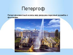 Петергоф Петергоф-известный на весь мир дворцово-парковый ансамбль с фонтанами.