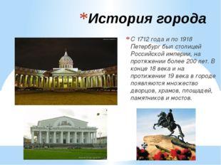 История города С 1712 года и по 1918 Петербург был столицей Российской импери