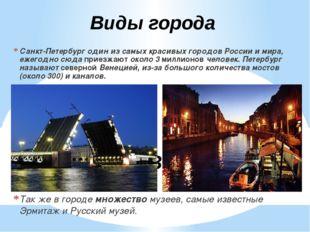 Виды города Санкт-Петербург один из самых красивых городов России и мира, еже