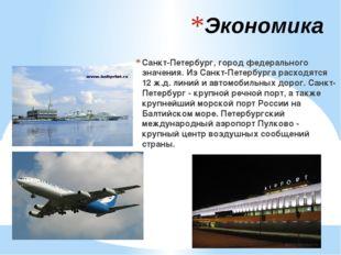 Экономика Санкт-Петербург, город федерального значения. Из Санкт-Петербурга р