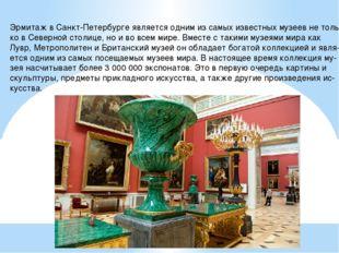Эрмитаж в Санкт-Петербурге является одним из самых известных музеев не толь-