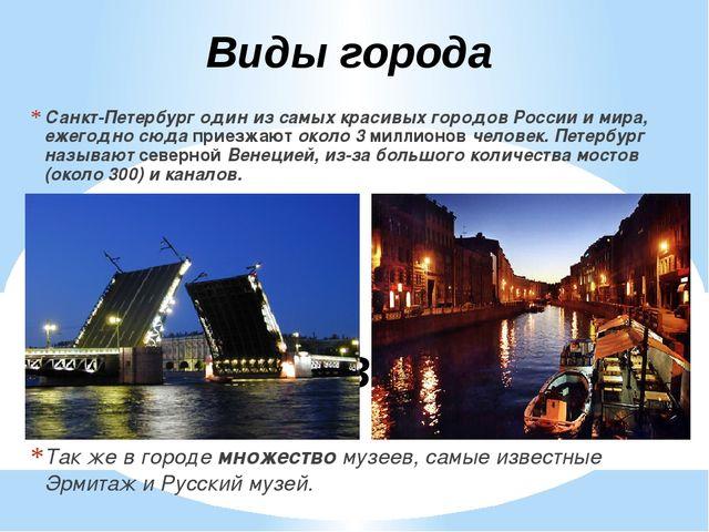 Виды города Санкт-Петербург один из самых красивых городов России и мира, еже...