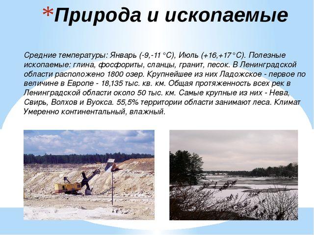 Природа и ископаемые Средние температуры: Январь (-9,-11°С), Июль (+16,+17°С)...