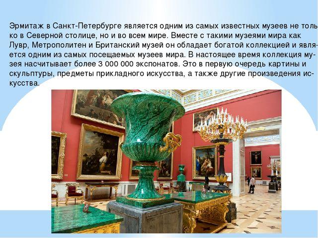 Эрмитаж в Санкт-Петербурге является одним из самых известных музеев не толь-...