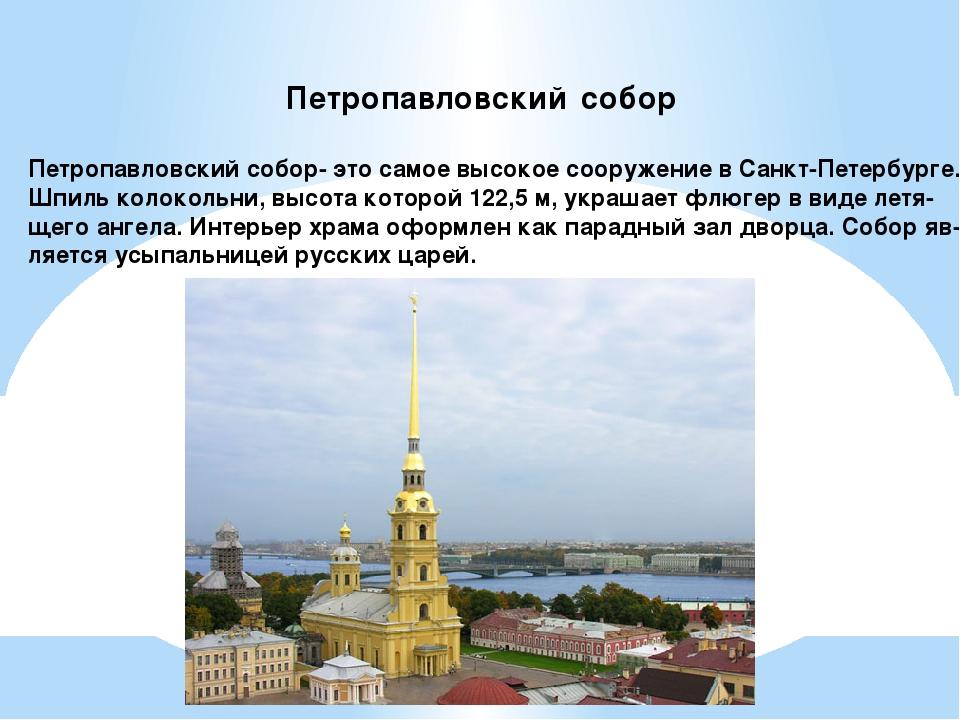Петропавловский собор Петропавловский собор- это самое высокое сооружение в С...