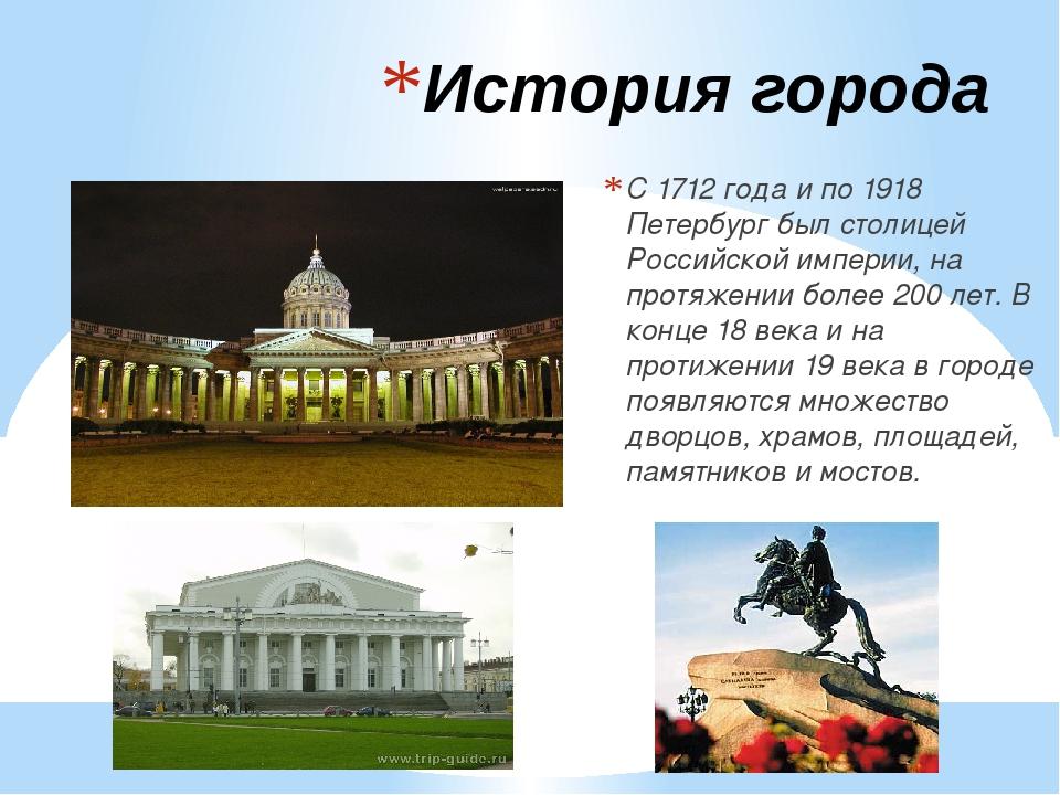 История города С 1712 года и по 1918 Петербург был столицей Российской импери...