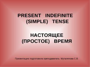PRESENT INDEFINITE (SIMPLE) TENSE НАСТОЯЩЕЕ (ПРОСТОЕ) ВРЕМЯ Презентацию подго