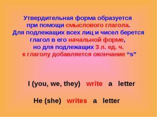 Утвердительная форма образуется при помощи смыслового глагола. Для подлежащих