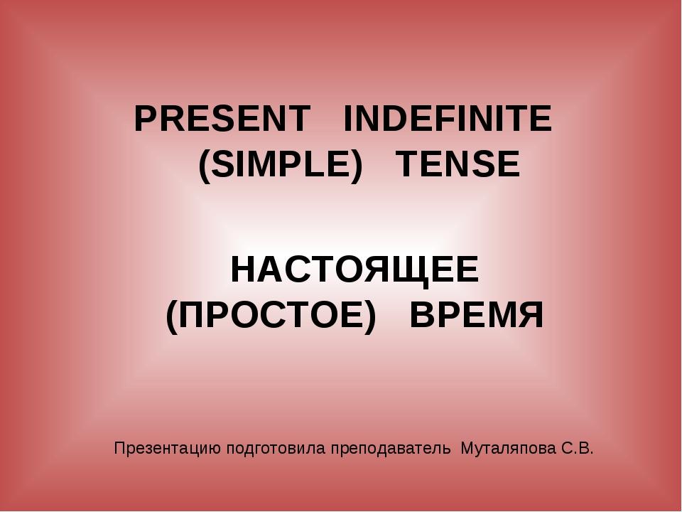 PRESENT INDEFINITE (SIMPLE) TENSE НАСТОЯЩЕЕ (ПРОСТОЕ) ВРЕМЯ Презентацию подго...