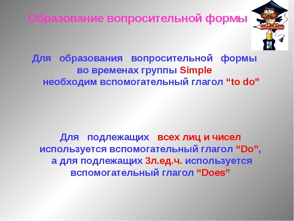 Образование вопросительной формы Для образования вопросительной формы во врем...