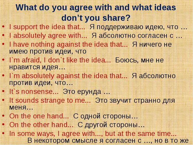 What do you agree with and what ideas don't you share? I support the idea tha...