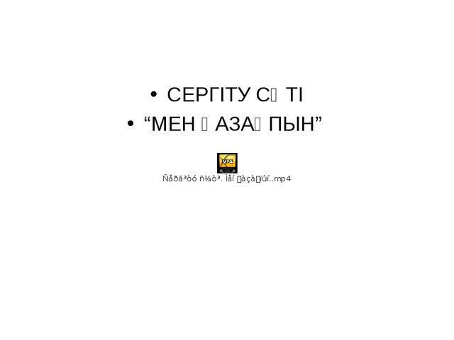 """СЕРГІТУ СӘТІ """"МЕН ҚАЗАҚПЫН"""""""