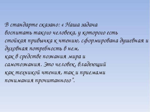В стандарте сказано: « Наша задача воспитать такого человека, у которого ест...