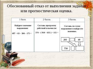 49 Обоснованный отказ от выполнения задания или прогностическая оценка. 750 2