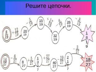 Решите цепочки. 20 19 15 19 32 19 26 19 18 19 8 27 13 27 40 27 21 27 18 27