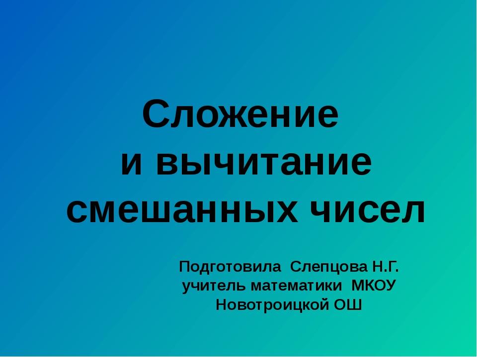 Сложение и вычитание смешанных чисел Подготовила Слепцова Н.Г. учитель матема...