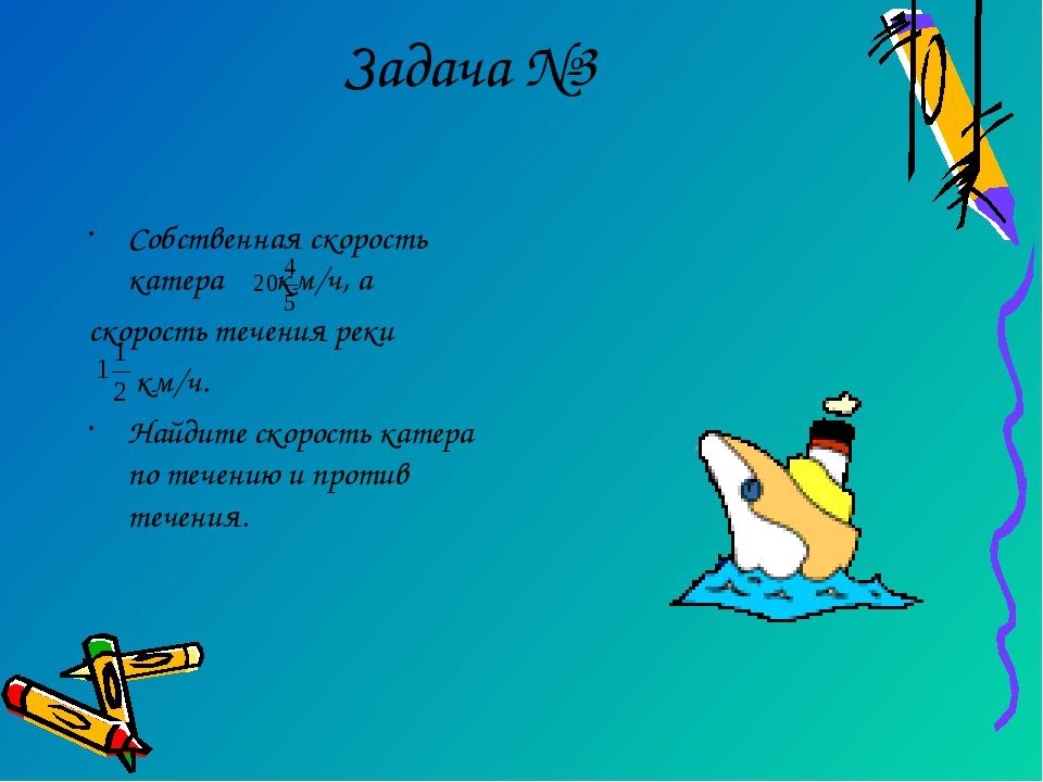 Задача №3 Собственная скорость катера км/ч, а скорость течения реки км/ч. Най...