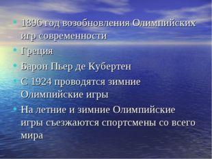 1896 год возобновления Олимпийских игр современности Греция Барон Пьер де Куб