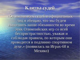 Клятва судей «От имени всех судей и официальных лиц я обещаю, что мы будем вы