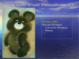 Талисманы летних олимпийских игр Москва, 1980 Михаил Потапыч Топтыгин (Медвед