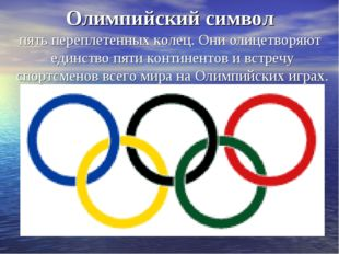 Олимпийский символ пять переплетенных колец. Они олицетворяют единство пяти к