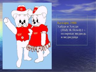 Калгари, 1988 Хайди и Хоуди (Hidy & Howdy) – полярные медведь и медведица