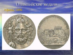 Олимпийские медали Афины, 1896