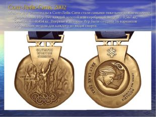 Солт-Лейк-Сити, 2002 Медали для Олимпиады в Солт-Лейк-Сити стали самыми тяжел