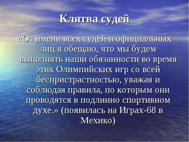 Клятва судей «От имени всех судей и официальных лиц я обещаю, что мы будем вы...
