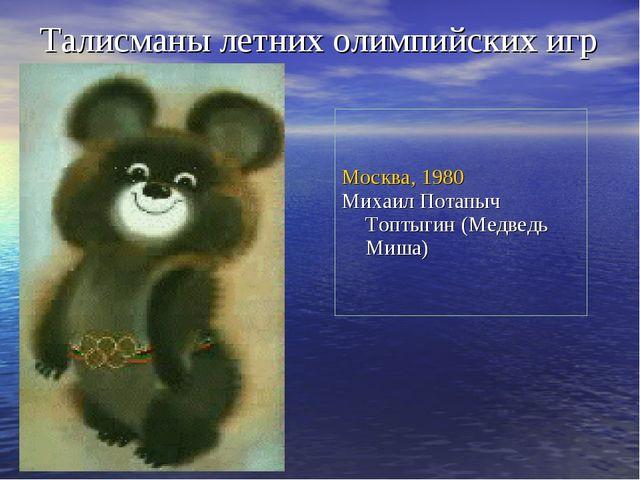 Талисманы летних олимпийских игр Москва, 1980 Михаил Потапыч Топтыгин (Медвед...