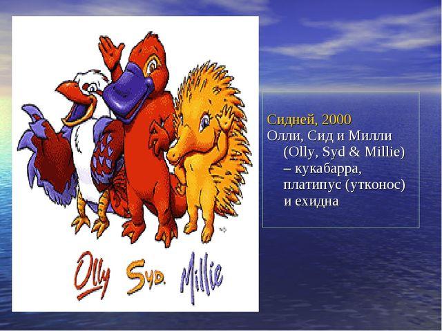 Сидней, 2000 Олли, Сид и Милли (Olly, Syd & Millie) – кукабарра, платипус (ут...
