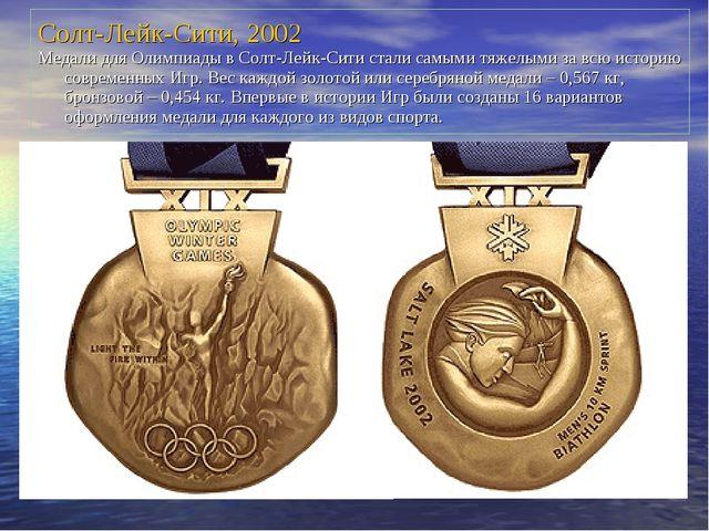 Солт-Лейк-Сити, 2002 Медали для Олимпиады в Солт-Лейк-Сити стали самыми тяжел...