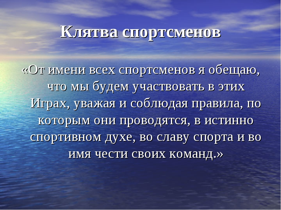 Клятва спортсменов «От имени всех спортсменов я обещаю, что мы будем участвов...