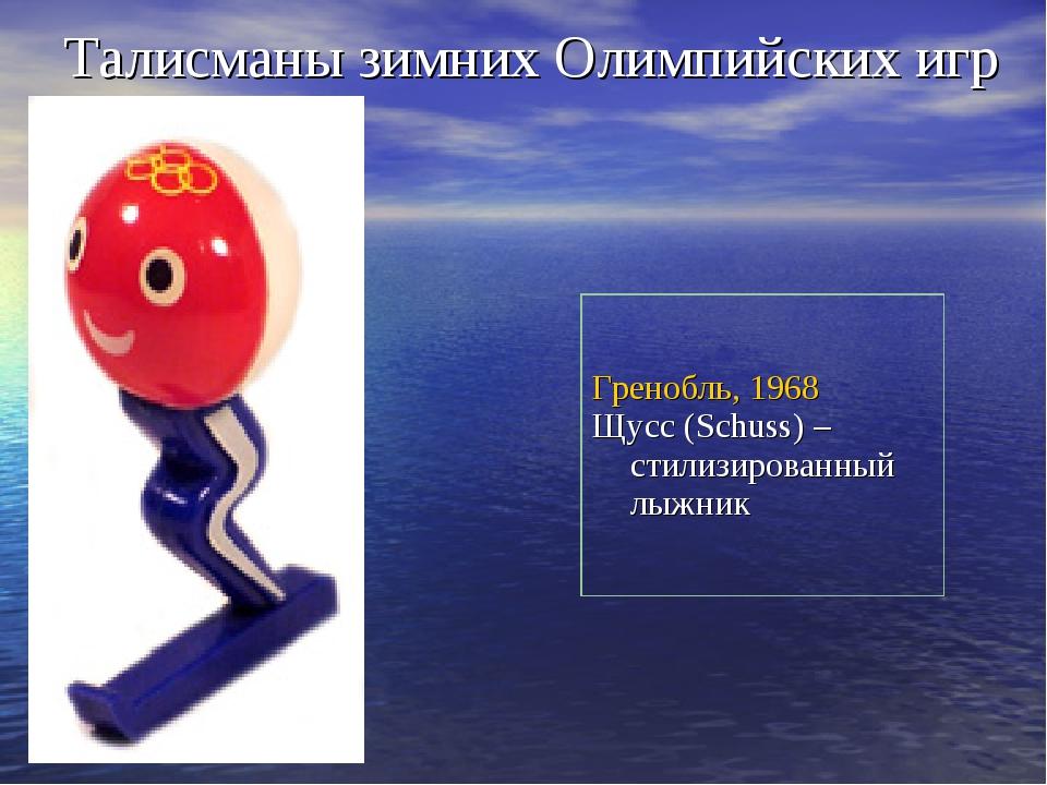 Талисманы зимних Олимпийских игр Гренобль, 1968 Щусс (Schuss) – стилизированн...