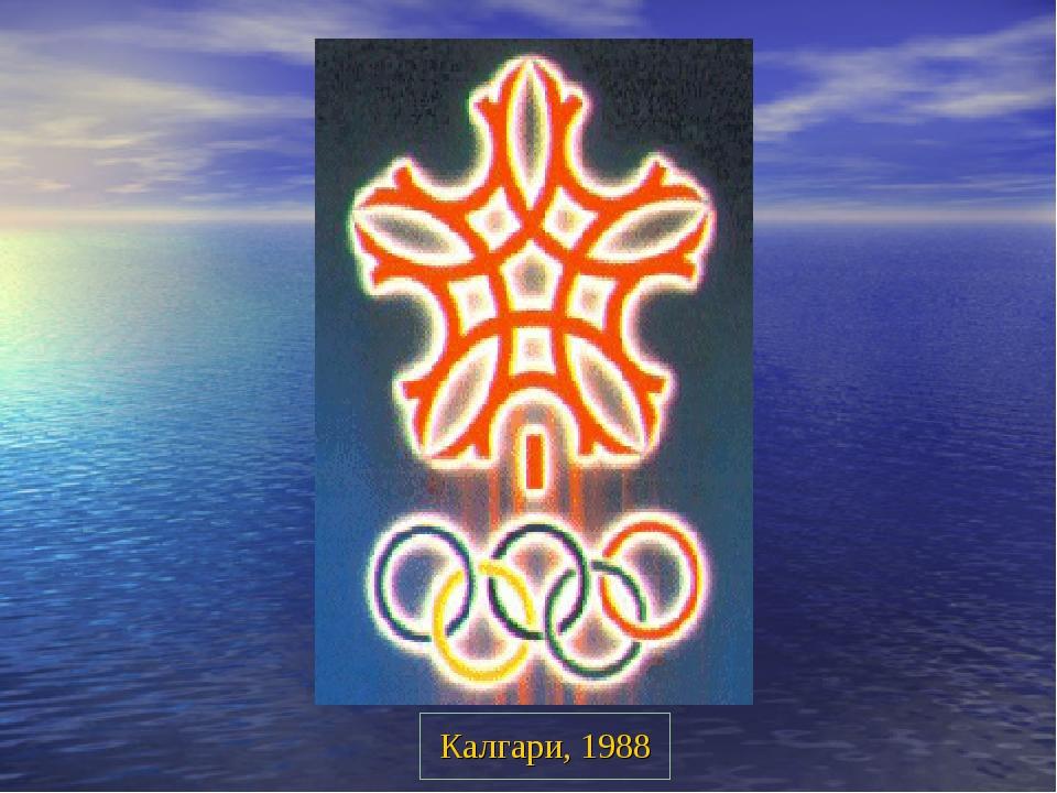 Калгари, 1988